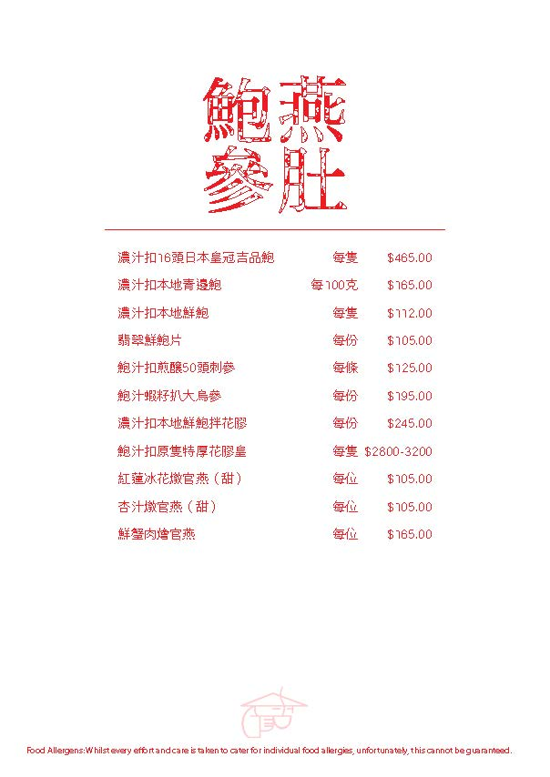 http://luckychan.com.au/wp-content/uploads/2018/12/2018-menu-Chinese_Page_02.jpg