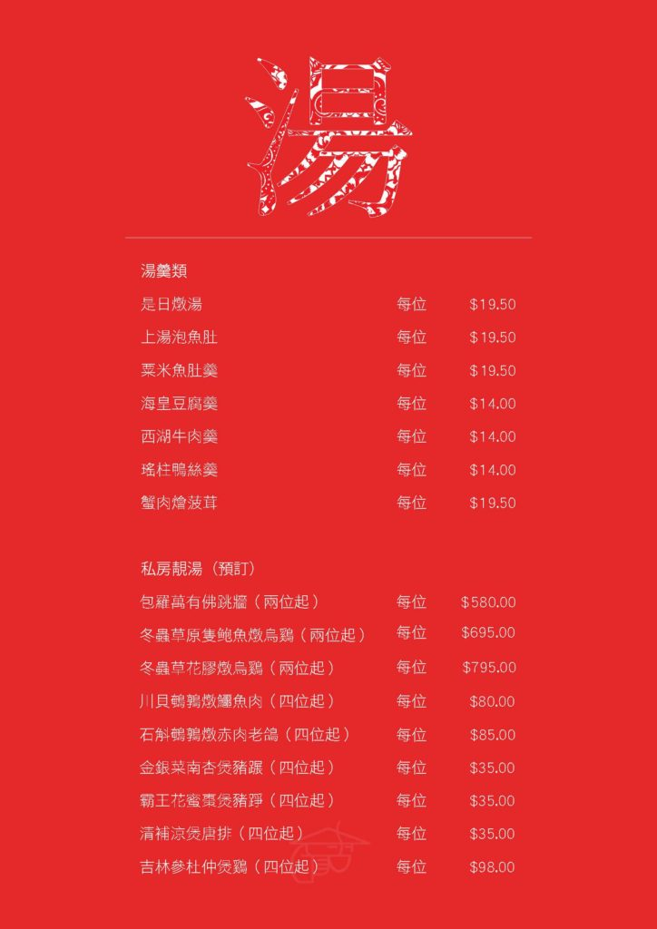 http://luckychan.com.au/wp-content/uploads/2018/12/2018-menu-Chinese_Page_05-724x1024.jpg