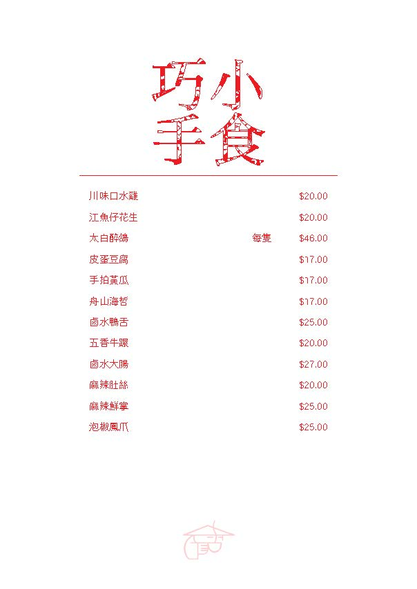 http://luckychan.com.au/wp-content/uploads/2018/12/2018-menu-Chinese_Page_06.jpg