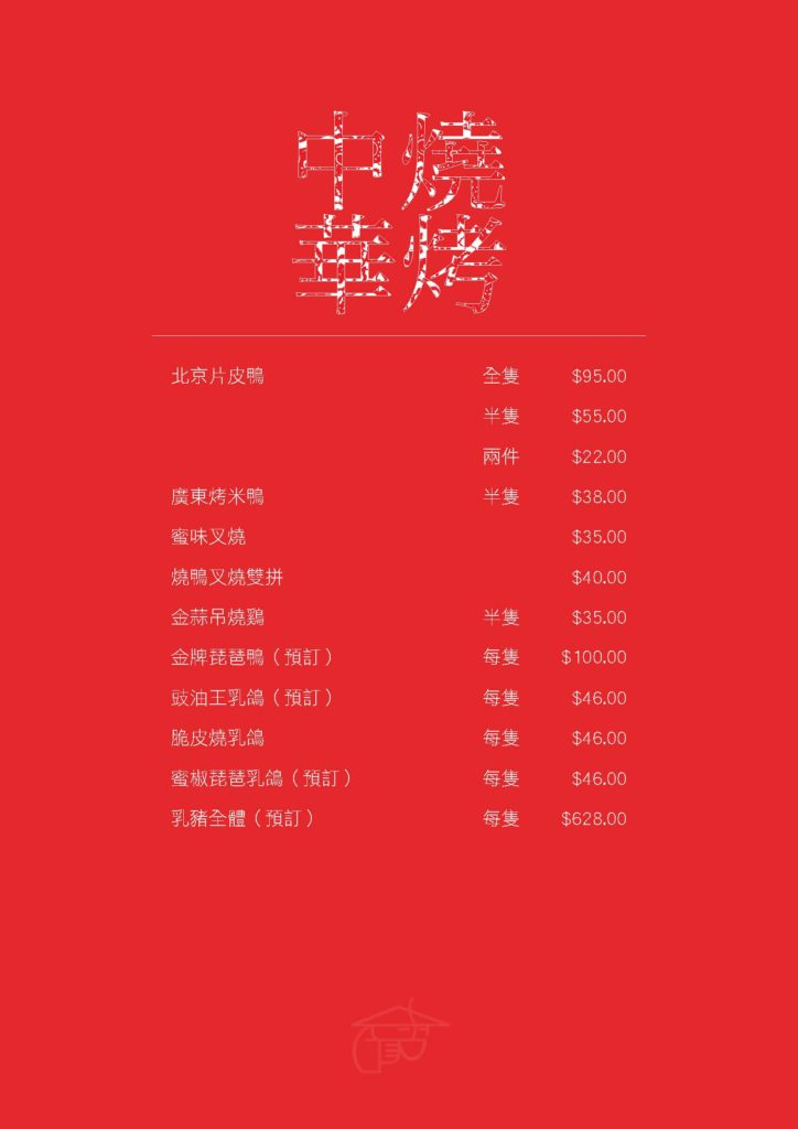 http://luckychan.com.au/wp-content/uploads/2018/12/2018-menu-Chinese_Page_07-724x1024.jpg