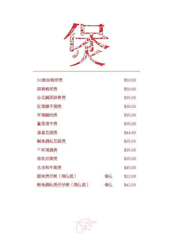 http://luckychan.com.au/wp-content/uploads/2018/12/2018-menu-Chinese_Page_11.jpg