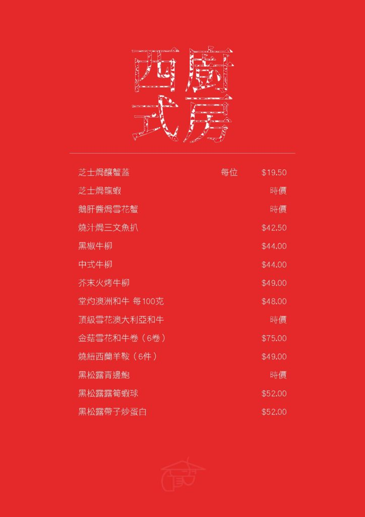 http://luckychan.com.au/wp-content/uploads/2018/12/2018-menu-Chinese_Page_12-724x1024.jpg