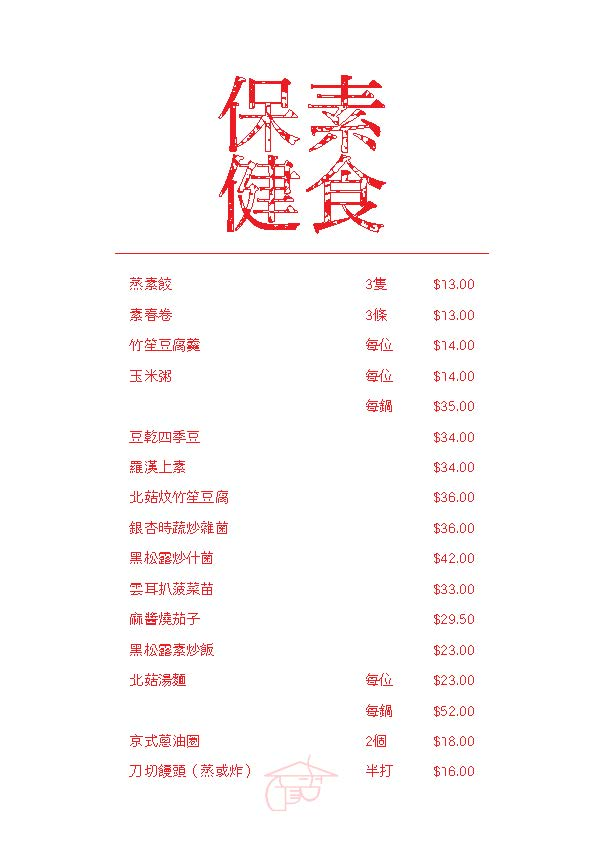 http://luckychan.com.au/wp-content/uploads/2018/12/2018-menu-Chinese_Page_13.jpg